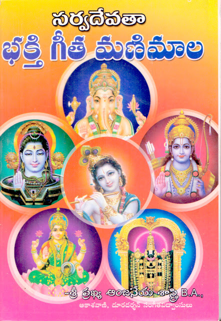 సర్వదేవతా భక్తి గీత మణిమాల | Sarvadevatha Bhakthi Manimaala | GRANTHANIDHI | MOHANPUBLICATIONS | bhaktipustakalu