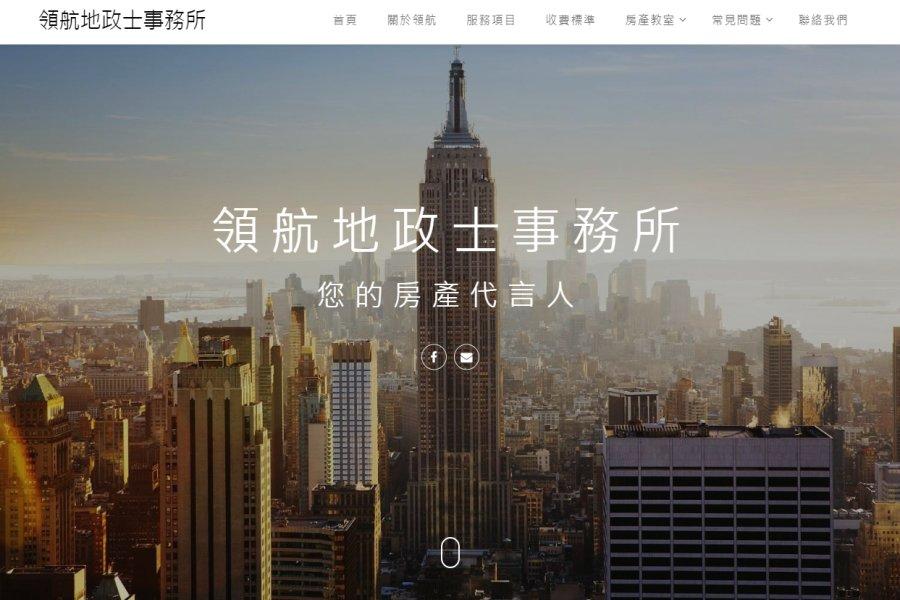 vanguardland-900.jpg-商業網站使用 Blogger 一頁式版型,有助於提升專業形象及 SEO