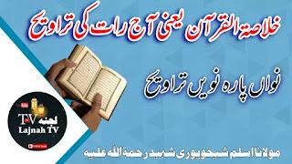 خلاصة  القرآن یعنی آج رات کی تراویح :نواں پارہ نویں تراویح