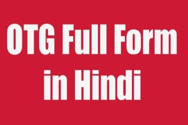 OTG Full Form in Hindi। Otg क्या होता हैं