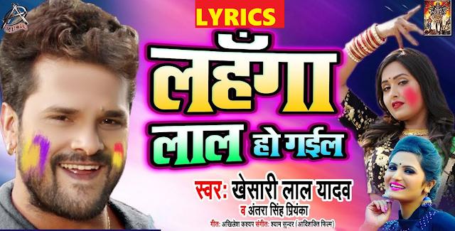 Latest Bhojpuri Holi Song Lahanga Lal Ho Gayil Bhojpuri