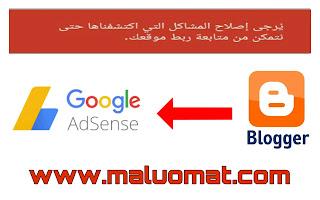 جوجل ادسنس،حل مشاكل جوجل أدسنس،قبول المدونة في جوجل ادسنس