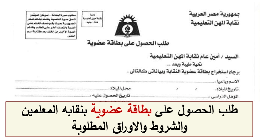 استمارة الحصول على عضوية نقابة المعلمين الشروط والاوراق المطلوبة