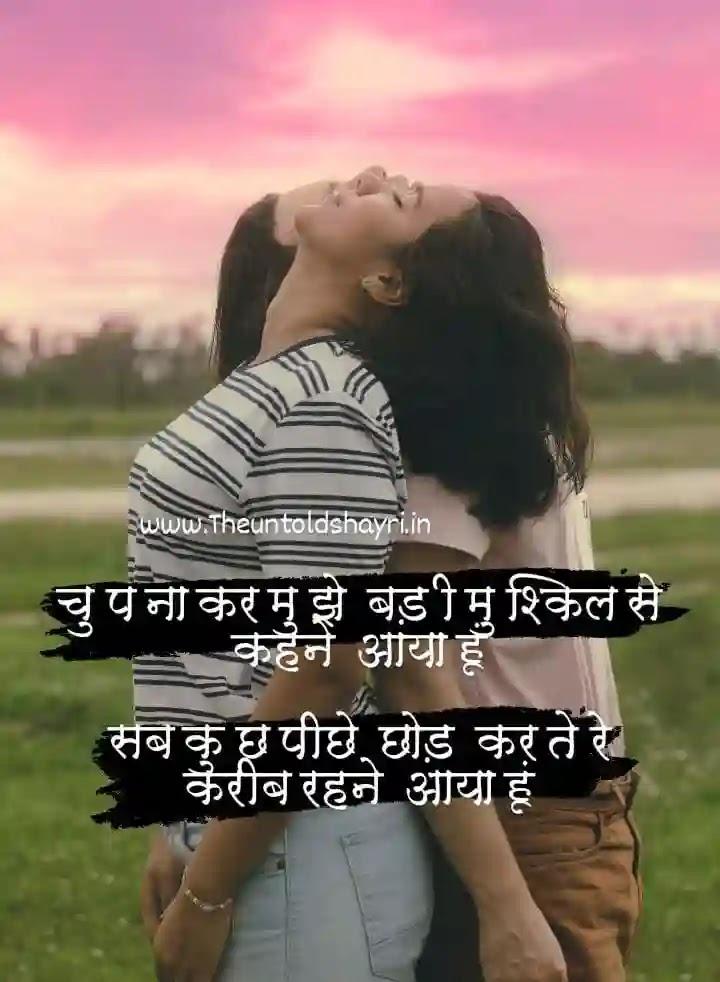 Chup Na Kar Mujhe, 2 lines Mohabbat Shayri In Hindi 2021