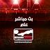 مشاهدة مباراة قطر وافغانستان بث مباشر بتاريخ 05-09-2019 تصفيات آسيا المؤهلة لكأس العالم 2022