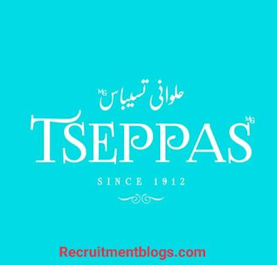 اليوم المفتوح للتعيينات داخل ادارة خدمة العملاء في مجموعه جنينه المالكة لحلوانى ( تسيباس أم جى)  Tsepas