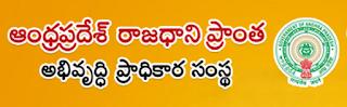 APCRDA Vijayawada Manager Notification 2017 – Previous Papers