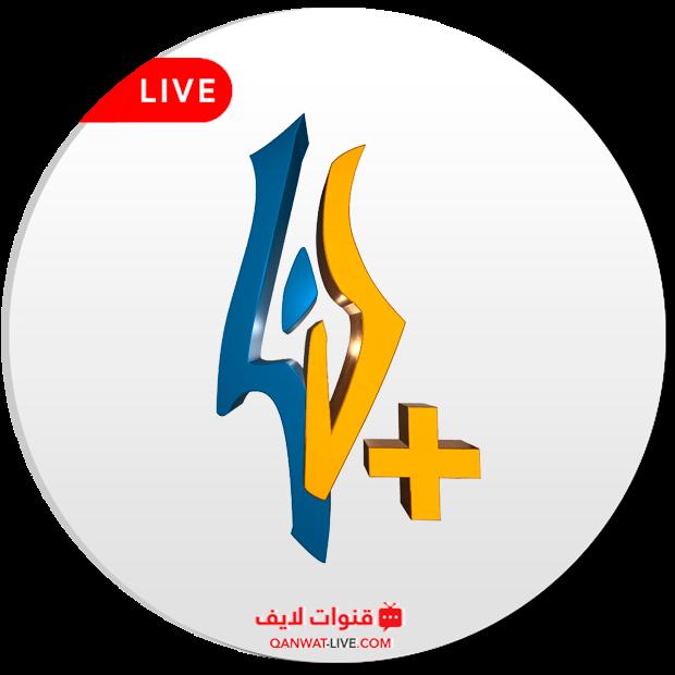 قناة لنا بلس Lana Plus+ بث مباشر 24 ساعة