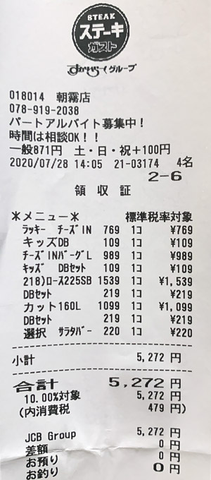 ステーキガスト 朝霧店 2020/7/28 飲食のレシート