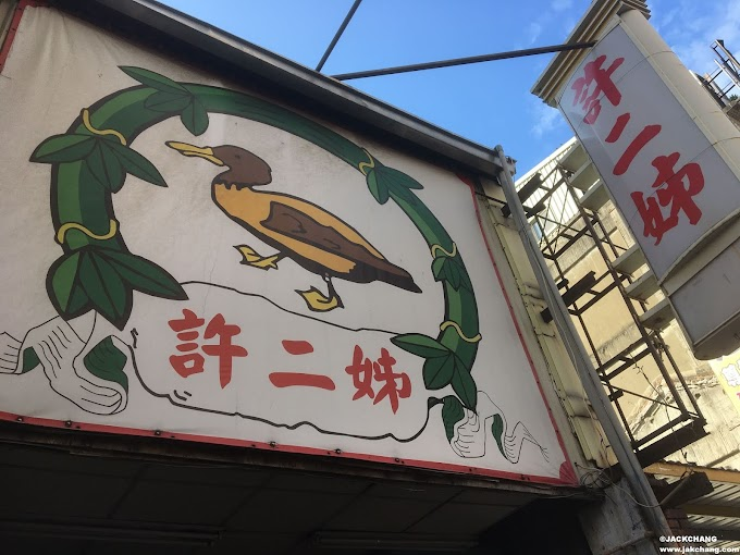Hsinchu Food|Duck Xu-Duck Rice, Fried Duck Blood