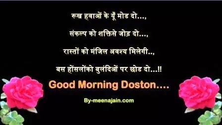 Good Morning Motivational Hindi Quotes Shayari