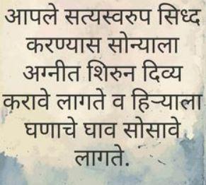 marathi suvichar good morning image