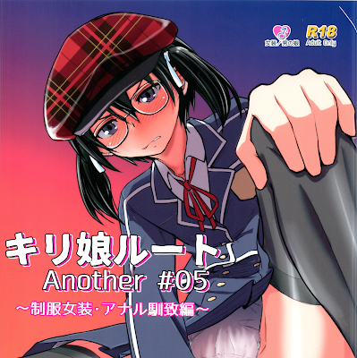 キリ娘ルート Another 01-05 Kiriko Route Another 01-05