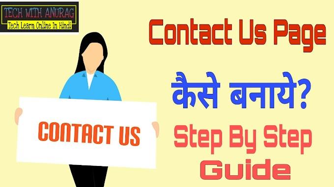 Blog में Contact us Page कैसे Create करे ?