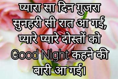 Hindi Shayari Good Night Images HD Free Download