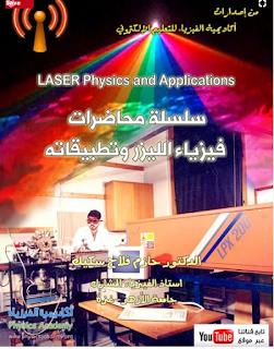 محاضرات  فيزياء الليزر وتطبيقاتة PDF