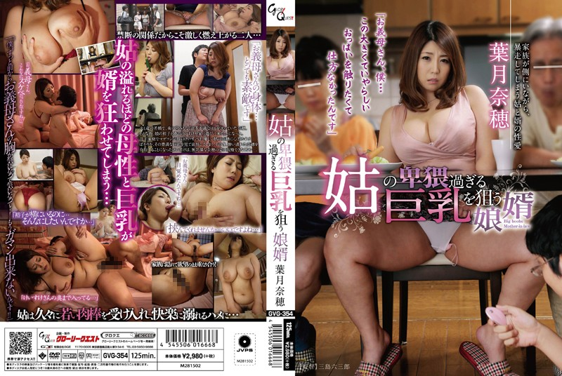 bokep jepang jav GVG-354 Son-in-law Aimed At Big Boobs Too Obscene Mother-in-law Naho Hazuki