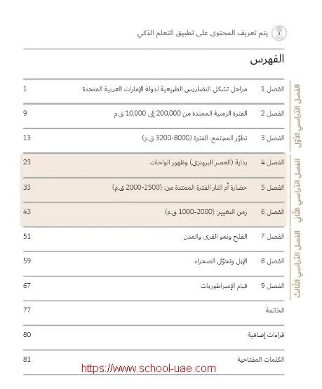كتاب الطالب الامارات تاريخنا الصف السابع للعام الدراسى 2020-2021