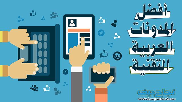 قائمة بأفضل المدونات العربية التقنية التي تقدم محتوى راقى و حصري !