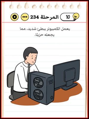 حل Brain Test المرحلة 234
