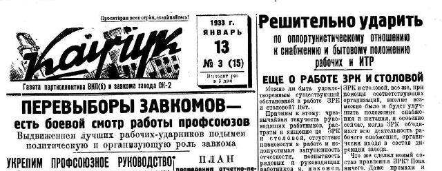 Каучук советская газета многотиражка скачать бесплатно