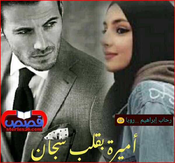 رواية اميرة بقلب سجان ج1 بقلم رحاب إبراهيم
