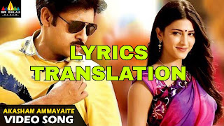 Akasam Ammayaithe Lyrics in English   With Translation   – Gabbar Singh