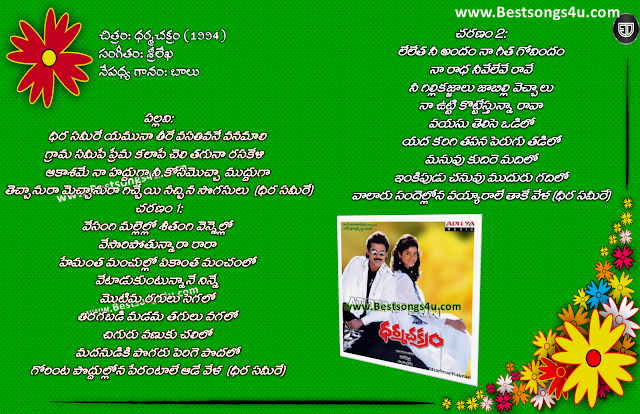 Dheera sameere yamuna theere vasathi vane vanamal lyrics images,Dheera Sameere Song Lyrics from Jayadeva Ashtapadi's,Dheera Sameere Yamuna Theere | Dheera Sameere song in YouTube,Dheera Sameere lyrics, K. J. Yesudas & S. Janaki ,Dheera Sameere song lyrics,Dheera Sameere song,Dheera Sameere song lyrics in telugu&english,Dheera Sameere song images,Venkatesh movie songs,ramya krishna movie song,Dheera Sameere Yamuna Teere Song Dharmachakram 1994 Lyrics