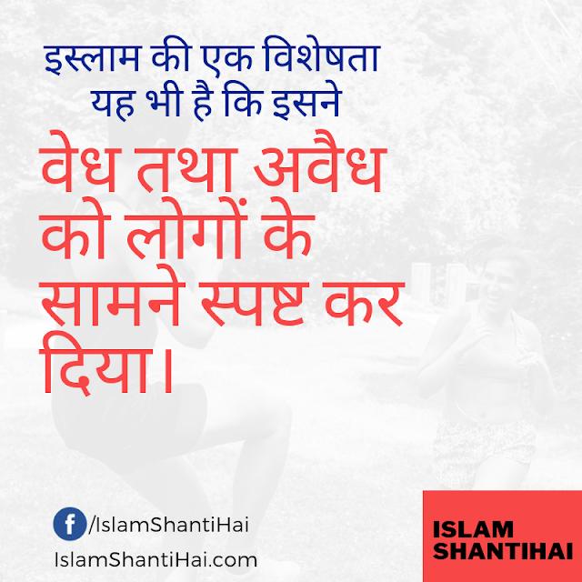 इस्लाम ने वैध तथा अवैध को लोगों के सामने स्पष्ट कर दिया।इस्लाम की विशेषताएं | Quotes Status in Hindi Images by Ummat-e-Nabi.com