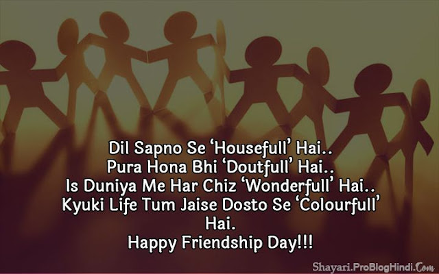 friendship day shayari in english