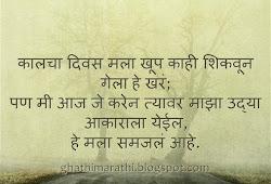 marathi quotes on life1
