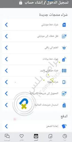 خدمات تطبيق موبايلي