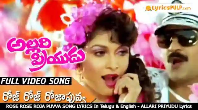 ROSE ROSE ROJA PUVVA SONG LYRICS In Telugu & English - ALLARI PRIYUDU Lyrics