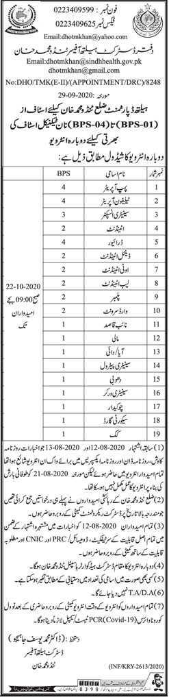 Health Department Government Of Sindh Latest Jobs Advertisement For BPS-01 to BPS-04 Scale Jobs