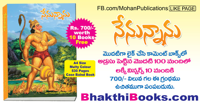 నేనున్నాను | Nenunnanu | Puranapanda Srinivas | Mohanpublications | BhakthiBooks | BhaktiBooks | Telugu Books | Book Publishers in Rajahmundry | Mohan Publicartions Rajahmundry | Mohan Publications Books in Rajahmundry |