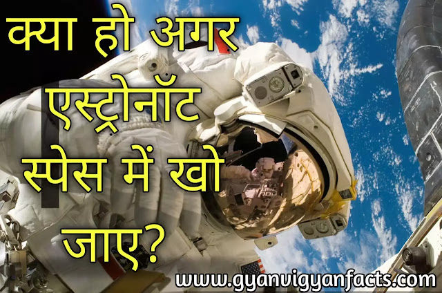 floating-away-in-space.what-if-an-astronaut-get-lost-into-space-in-hindi