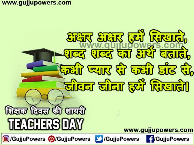 teachers day special shayari