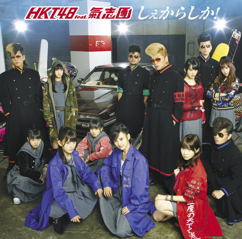 HKT48 - Shekarashika! feat. Kishidan