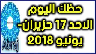 حظك اليوم الاحد 17 حزيران- يونيو 2018