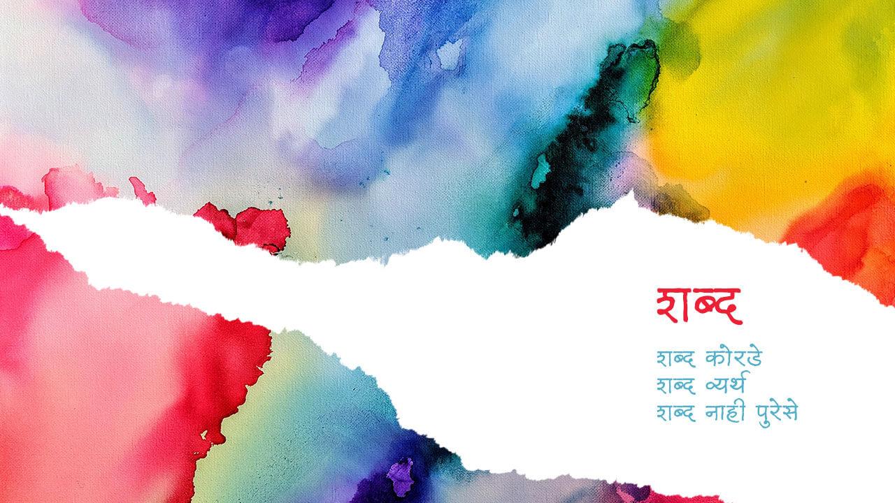 शब्द - मराठी कविता | Shabda - Marathi Kavita