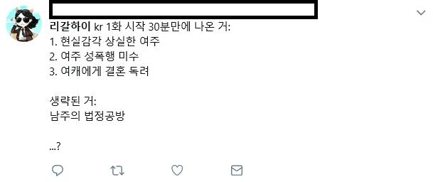 페미가 점령한 암걸리는 한국판 리갈하이
