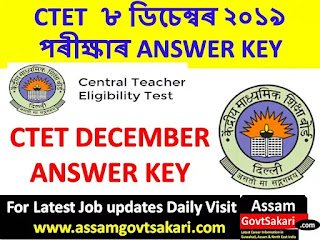 CTET December 2019 Answer key