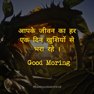 Good Morning Quotes In Hindi For Positive