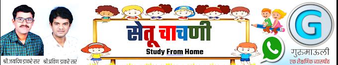 सेतू चाचणी क्र.१ | सेतू चाचणी क्र.२ | सेतू चाचणी क्र.३ | Setu Exam Paper | setu chachani kr. 3 | setu chachani kr. 2 | setu chachani kr. 1