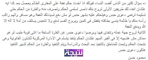الحصول على النفقة وتنفيذ حكم النفقة من بنك ناصر الاجتماعى على الموظف وصاحب المعاش