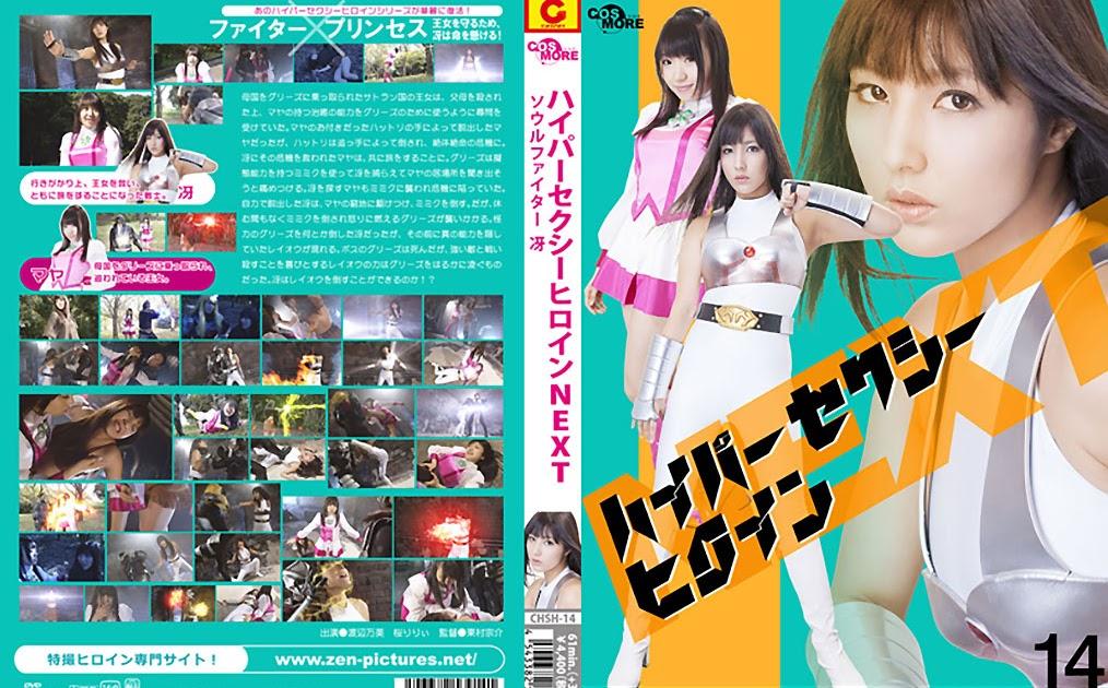 CHSH-14 Hyper Attractive Heroine NEXT Soul Fighter Sae