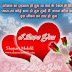 Very Sweet Valentine's Day Hindi Shayari, Poetry with Images