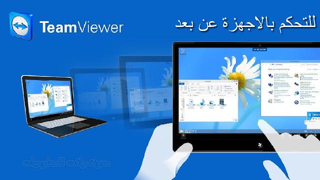 تحميل TeamViewer ، تنزيل TeamViewer ، برامج كمبيوتر ، تطبيقات اندرويد