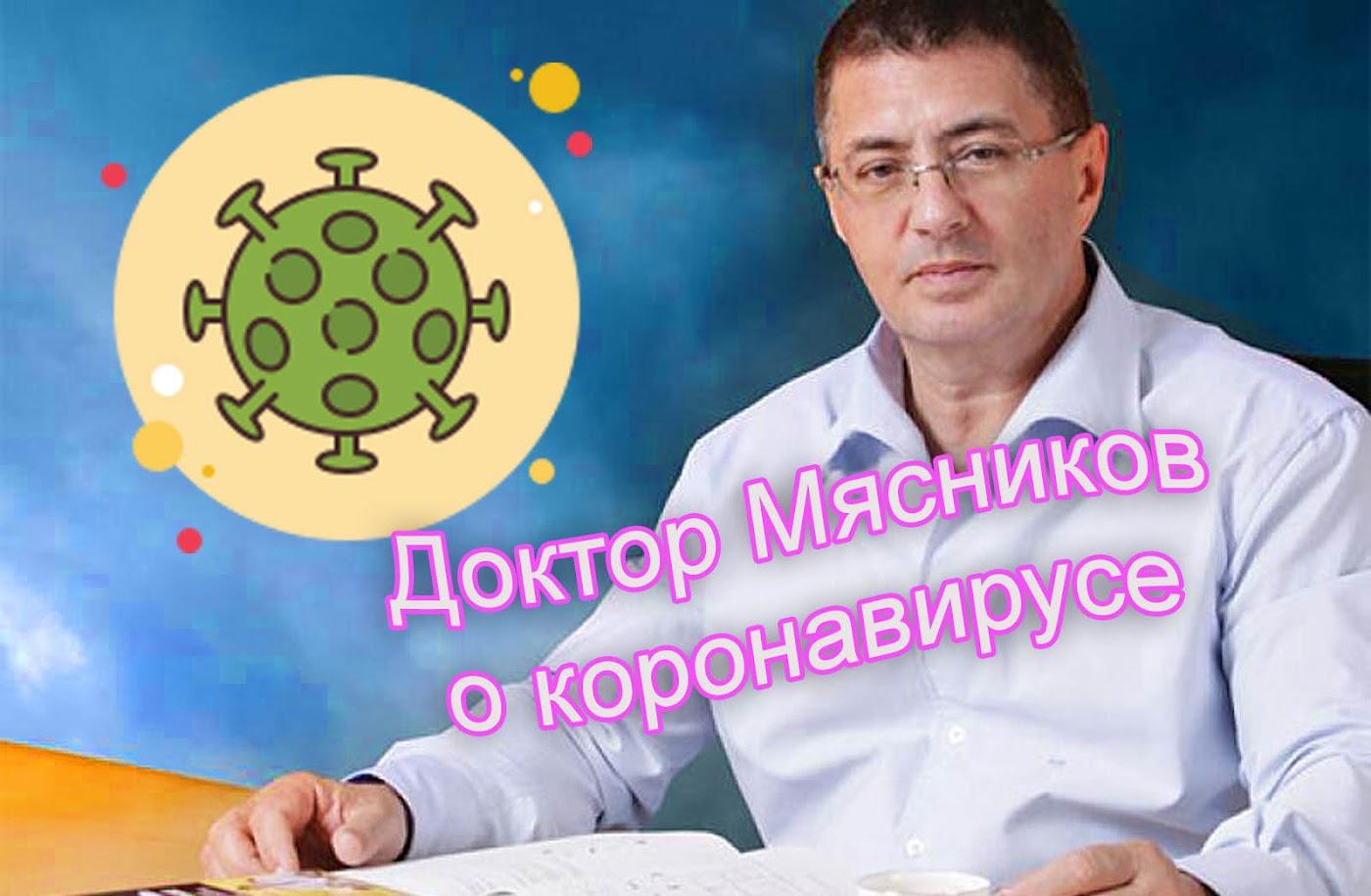 Доктор Мясников о коронавирусе и ОРЗ