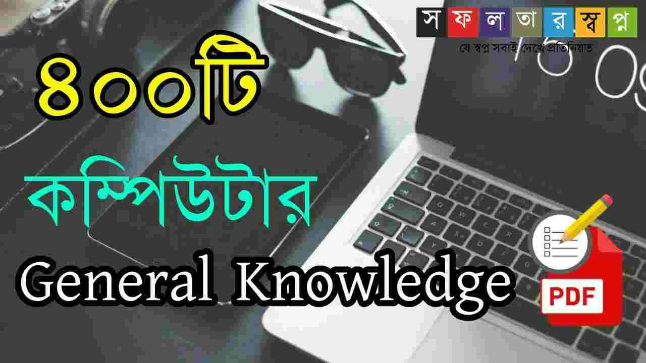 400 Computer and ICT Bengali General Knowledge PDF-কম্পিউটার ও তথ্য প্রযুক্তি GK